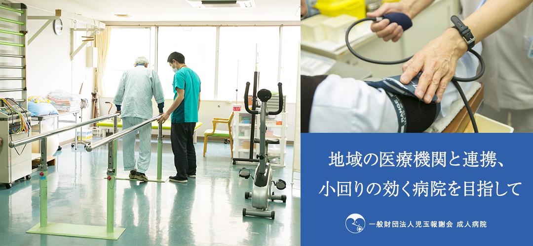 地域の医療機関と連携、小回りの効く病院を目指して