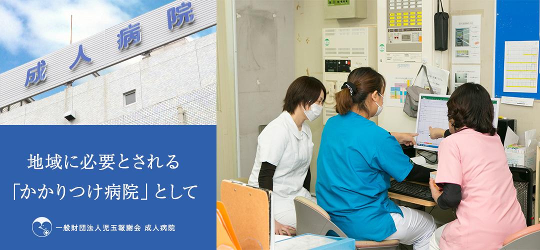 地域に必要とされる「かかりつけ病院」として